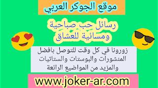 رسائل حب صباحية ومسائية للعشاق 2019 - الجوكر العربي