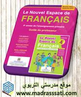 دليل Le nouvel espace de français - المستوى الرابع