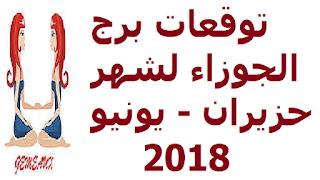 توقعات برج الجوزاء لشهر حزيران - يونيو 2018