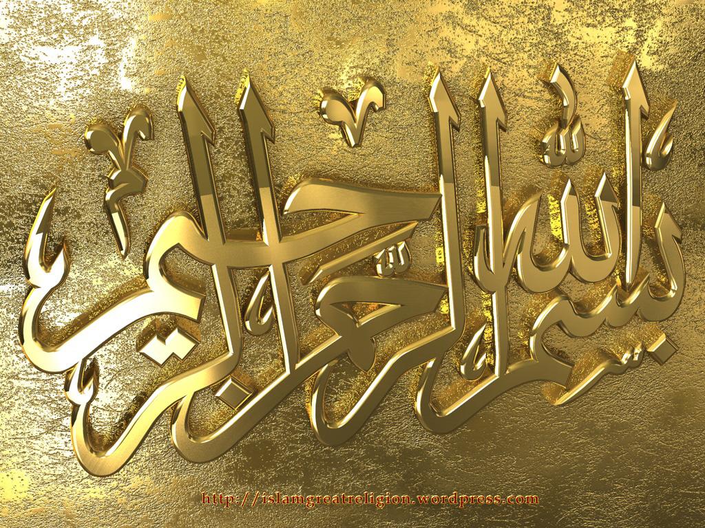 golden bismillah desktop wallpaper
