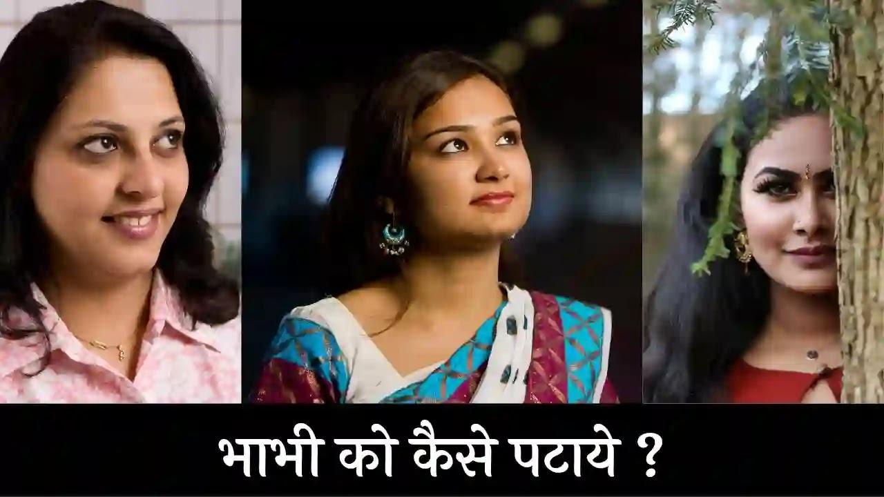 bhabhi ko kaise pataye, bhabhi ko kaise pataye formula in hindi, bhabhi ko patane ke tarike,