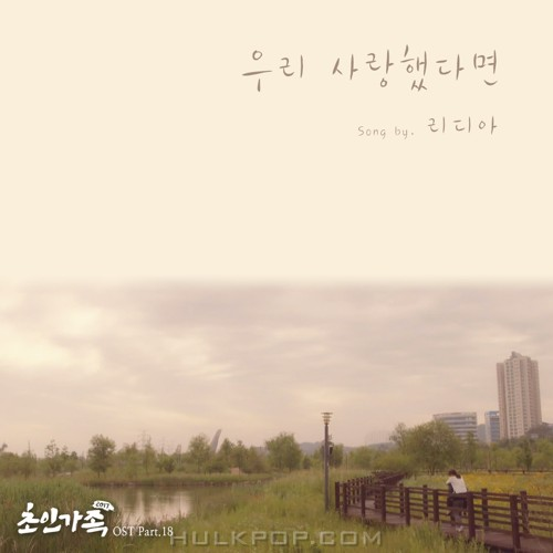 Lydia – Strong Family 2017 OST Part.18