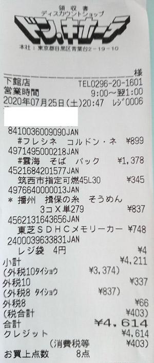ドン・キホーテ 下館店 2020/7/25のレシート