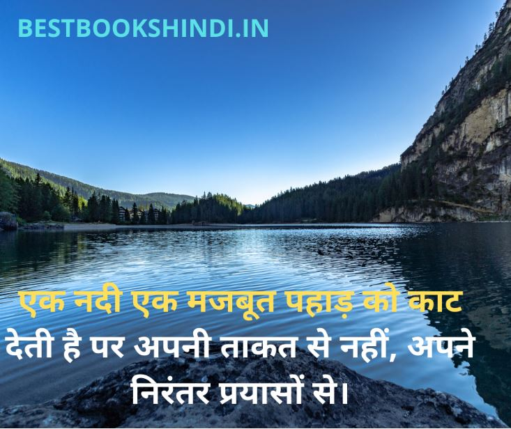 GOOD THOUGHT IN HINDI