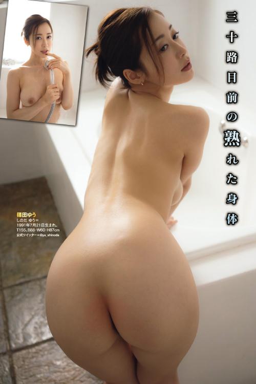 Yu Shinoda 篠田ゆう, Shukan Jitsuwa 2021.04.29 (週刊実話 2021年4月29日号)