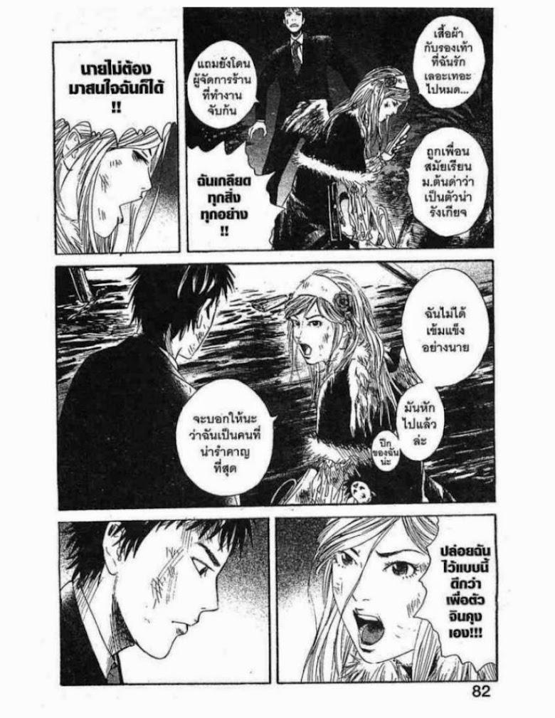 Kanojo wo Mamoru 51 no Houhou - หน้า 79