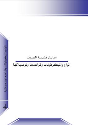 كتاب انواع الميكروفونات وقواعد توصيلها
