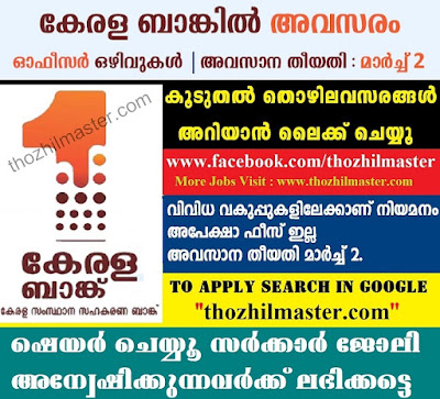 Kerala Bank Recruitment 2020 - Last Date to Apply - 02 March 2020