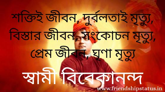 20 Best Swami Vivekananda Quotes in Bengali | স্বামী বিবেকানন্দ এর অনুপ্রেরণ বাণী
