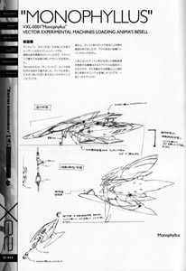 Xenogears and Xenosaga Study Guide: Xeno Emission E2