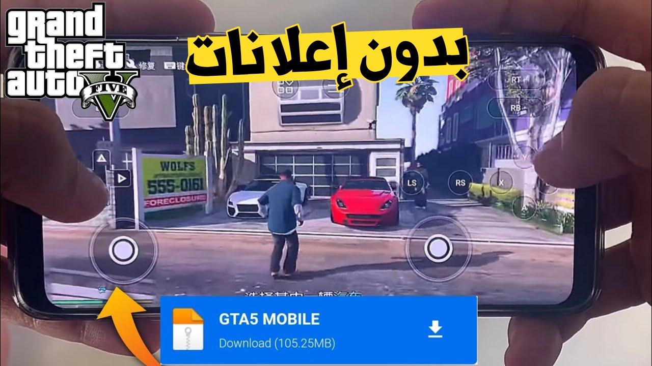 تششغيل لعبة gta v على محاكي جديد ومجاني لكل الهواتف ادخل شوف