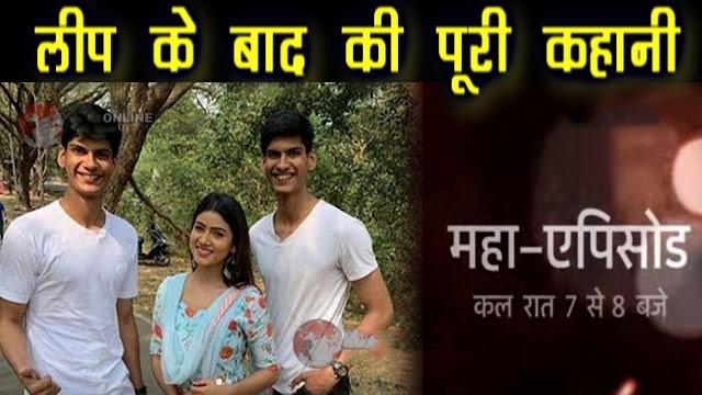 Luv Kush Trisha's love triangle syappa complicates story in Yeh Rishta Kya Kehlata Hai