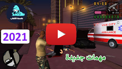 تحميل لعبه جاتا gta vice city Stories يوتيوب