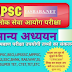 Dev Singh Hand Written GK Class Notes pdf Download for Competitive Exams
