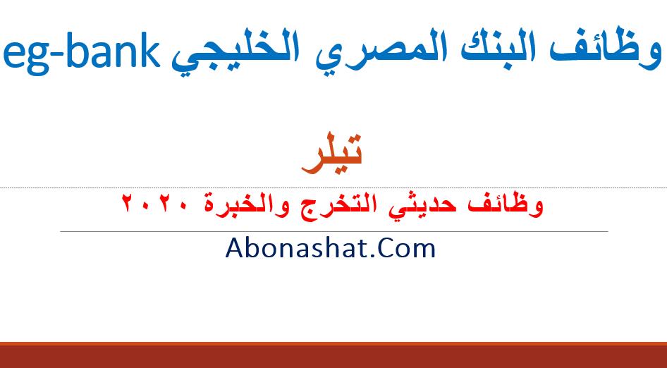 وظائف البنك المصري الخليجي  2020 | اعلن البنك المصري الخليجي عن احتياجة لوظيفة تيلر بجيمع الفروع  | وظائف حديثي التخرج والخبرة | eg-bank Careers
