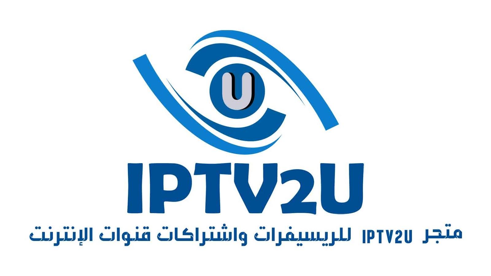 متجر iptv2u للاشتراكات والريسيفرات
