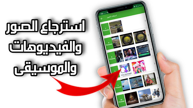 افضل تطبيق استعادة الصور والفيديوهات المحزوفة من هاتفك بعد الفورمات