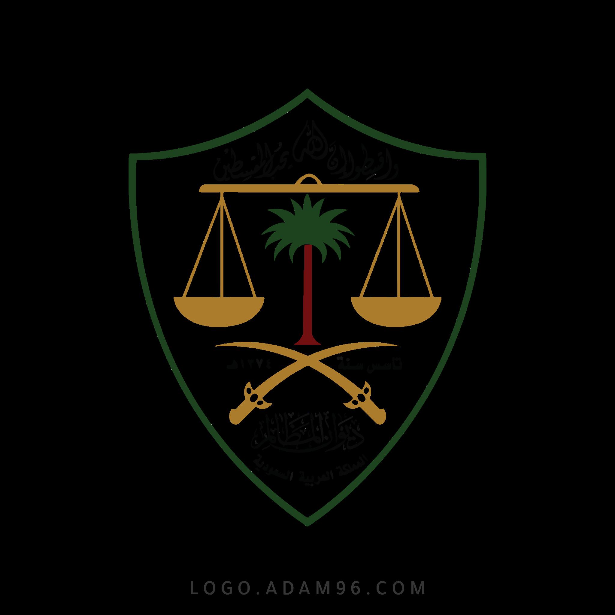 تحميل شعار ديوان المظالم السعودية عالي الجودة PNG - شعارات السعودية
