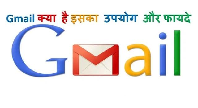 Gmail अकाउंट के बारे में पूरी जानकारी और इसके फायदे
