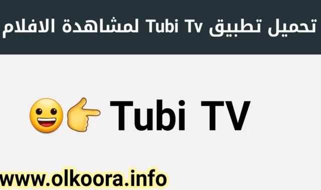 تحميل تطبيق Tubi Tv أفضل تطبيق مشاهدة الأفلام المترجمة 2021 مجانا