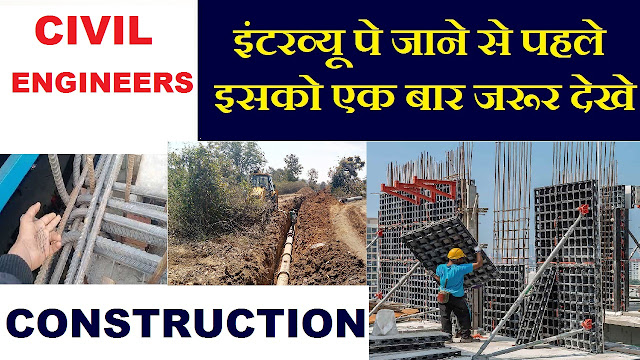 Basic Civil Engineering Knowledge for Freshers and Experienced Engineers to know before Interview