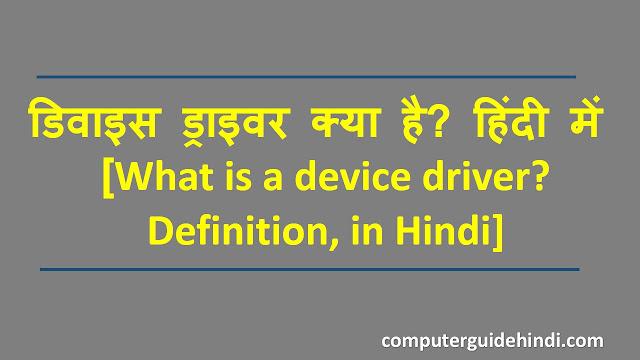 डिवाइस ड्राइवर क्या है? हिंदी में [What is a device driver?Definition, in Hindi]