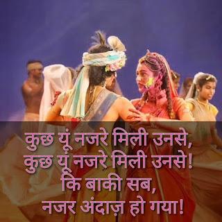 Romantic Shayari For Girlfriend - Radhakrishnan