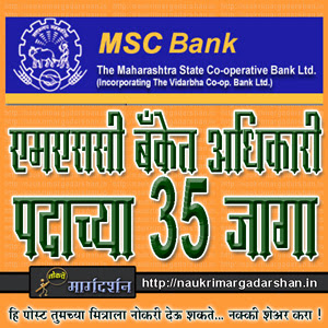 MSC Bank Recruitment