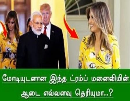 Adenkapa.. Trump Manaiviyin Aadai Evvalavu Theriyumaa..?