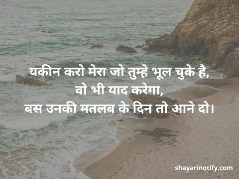 hindi-motivational-shayari