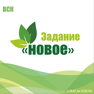 """Задание """"Новое!"""" до 19 августа"""