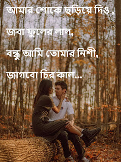 Bengali 100 Love Sms || New Bengali Love Sms For Girlfriend