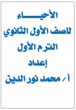 مذكرة الأحياء للصف الأول الثانوي عام وأزهر ترم أول2019 للأستاذ محمد نور الدين – موقع مدرستي