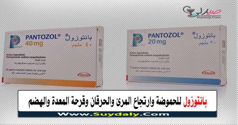 بانتوزول pantozol أقراص للحموضة وارتجاع المرئ والحرقان وقرحة المعدة والهضم الجرعة والبدائل والسعر في 2020