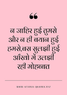 love feelings shayari hindi
