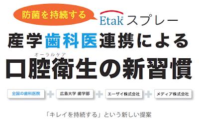 http://eoc24.blogspot.jp/2016/08/etak-oral-care-24.html