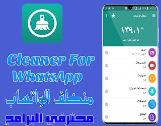 [تحديث] تطبيق Cleaner for WhatsApp v2.6.3 Mod لتنظيف ملفات الواتساب بأنواعها وتوفير مساحة على هاتفك النسخة الكاملة