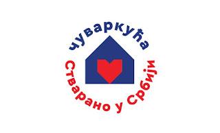 http://www.advertiser-serbia.com/pravo-na-zig-cuvarkuca-dobilo-75-domacih-proizvoda/