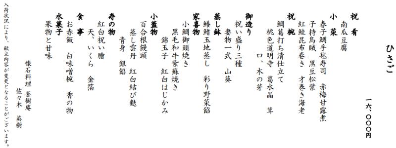keio plaza soujuan kaiseki cuisine japanese birthday menu