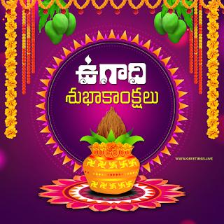 New Ugadi Subhakankshalu in Telugu Language