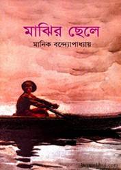 Majhir Chhele by Manik Bandyopadhyay ebook
