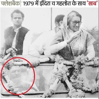 1979 में इन्दिरा गांधी व गहलोत के साथ राम सिंह बिश्नोई 'साब'