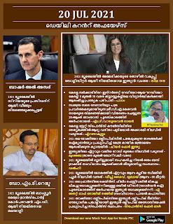 Daily Malayalam Current Affairs 20 Ju1 2021