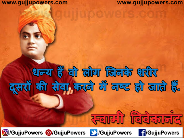 vivekananda in hindi