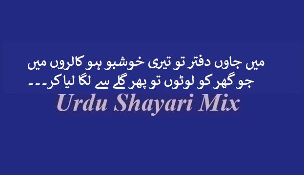 Mein jaaon daftar tau | Love poetry | Love shayari