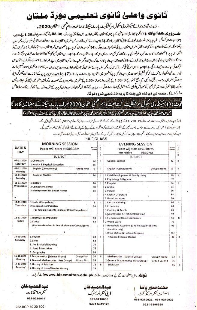 BISE Multan SSC Date Sheet 2020 Supplementary