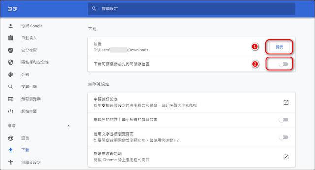變更 Chrome / Edge 瀏覽器的檔案下載位置