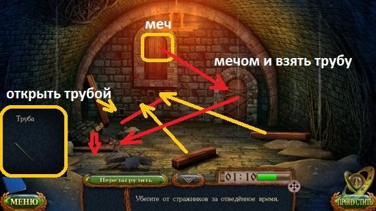 из бревен лестница, меч за дверями и трубой поднятие люка в игре затерянные земли 6