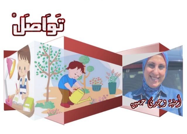 أقوى مذكرة لغة عربية اولى ابتدائى الترم الاول 2022
