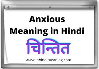 Anxious Meaning in Hindi and English - 10+ Best sentence, anxious meaning, anxious sentence,